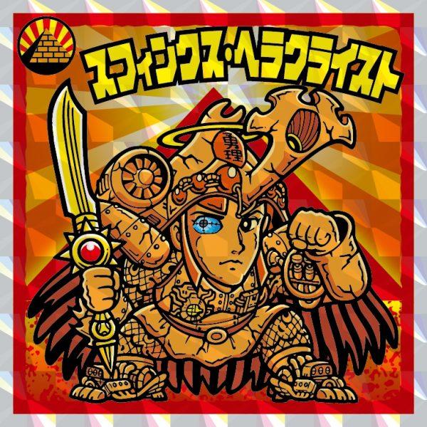 herakuraisuto_Image2