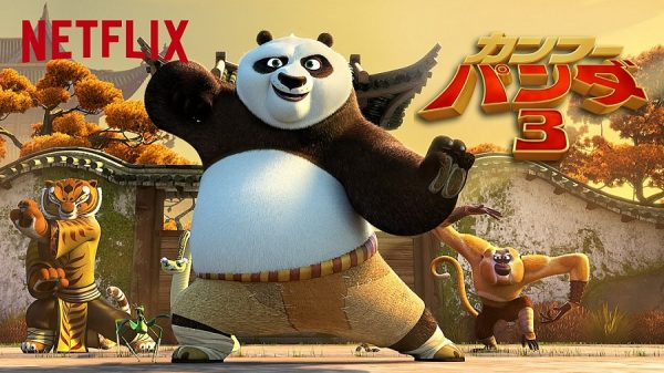 Netflix_maim