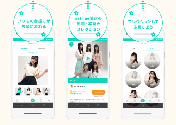 A phone app that lets you sell your selfies?! Japan releases a first